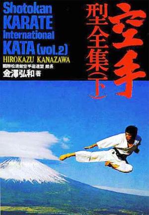 S.K.I KUMITE KYOHAN SHOTOKAN KARATE KUMITE BOOK ENGLISH BY KANAZAWA HIROKAZU